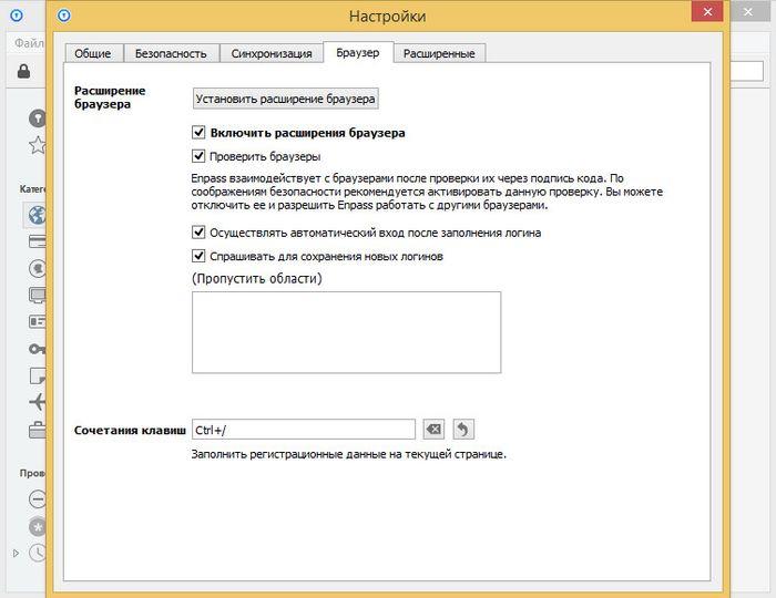 Enpass – легкий менеджер паролей с поддержкой автозаполнения форм