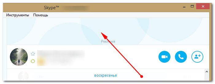 Избавляемся от рекламы в Skype