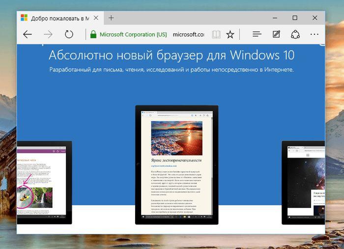 В сети появились тестовые версии первых расширений для Microsoft Edge