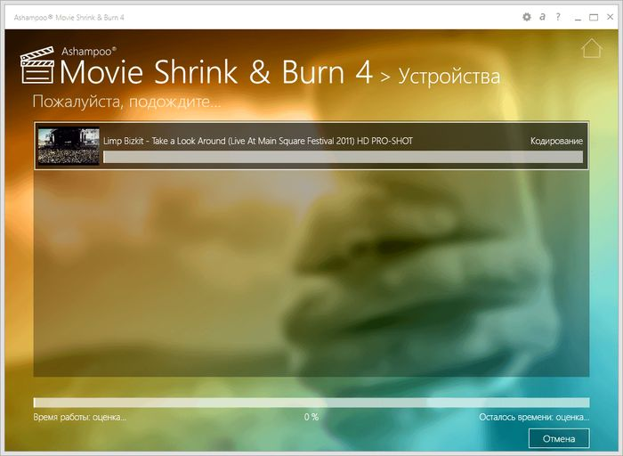 Обзор Ashampoo Movie Shrink & Burn [+ 5 лицензионных ключей]