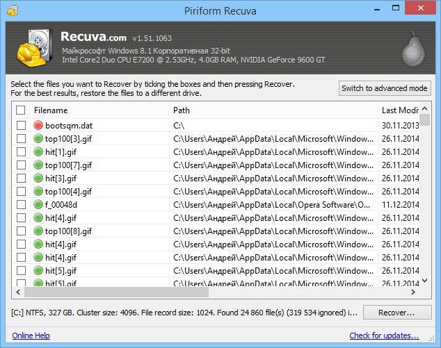 Удаленные файлы – могут ли быть восстановлены и как?