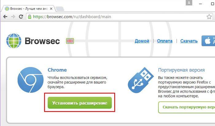 Расширение Browsec для доступа к заблокированным сайтам в браузерах Chrome, Mozilla Firefox Opera и Яндекс.Браузер