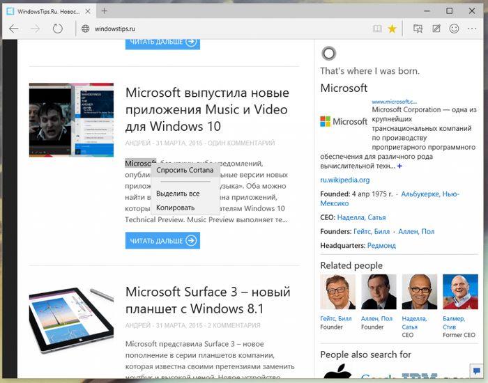 Наследник Internet Explorer