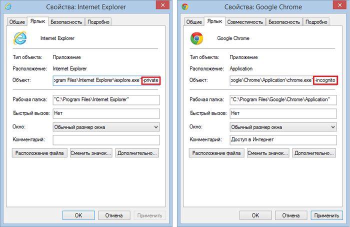Как создать ярлыки для запуска любого браузера в приватном режиме (режиме инкогнито)