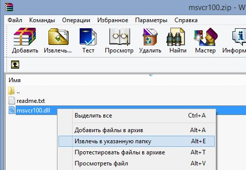 Как исправить ошибку «отсутствует msvcr100.dll»