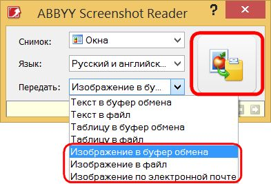 ABBYY Screenshot Reader – скриншоттер с попутным конвертированием изображений в текст