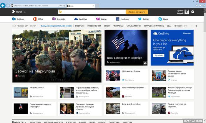 Приложения от Bing теперь будут выпускаться под брендом MSN и получат версии для iOS и Android