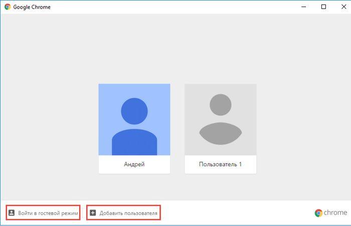 Как решить проблему со страницей «Опаньки…» в браузере Google Chrome