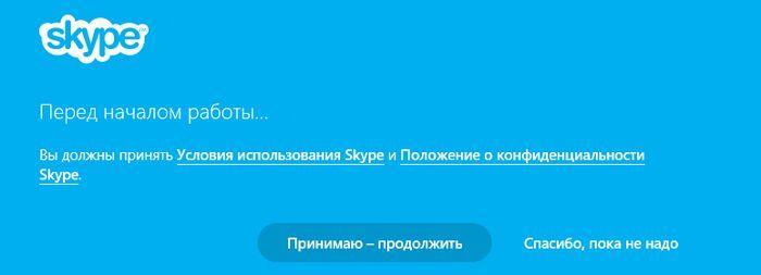 Веб-версия Skype запущена во всем мире
