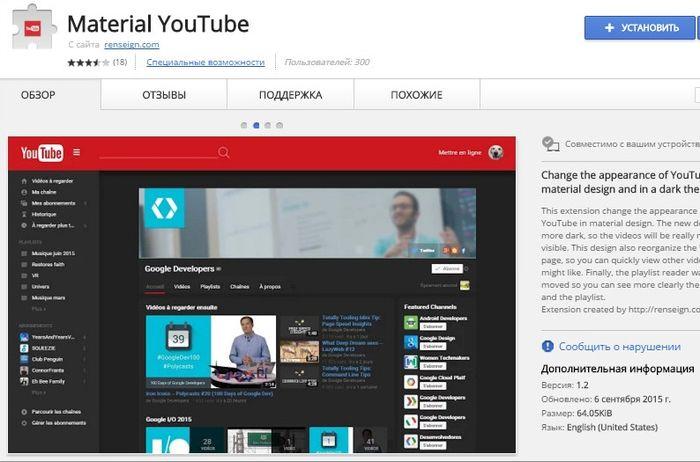 Chrome-расширение Material YouTube для смены интерфейса популярнейшего видеохостинга