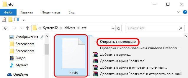 Системный файл hosts: для чего он нужен, как с его помощью блокировать сайты и как его исправить в случае повреждения