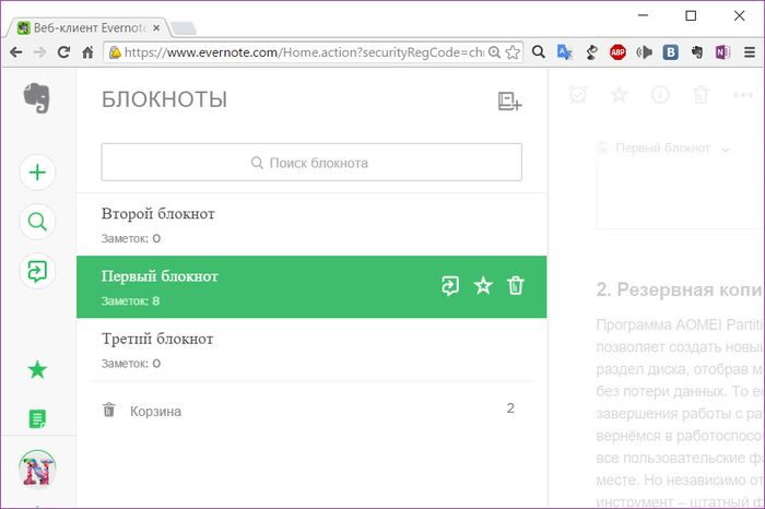Evernote VS OneNote: какой сервис заметок лучше?