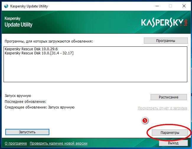 Как вручную обновить базы Kaspersky Rescue Disk 10 на загрузочном диске