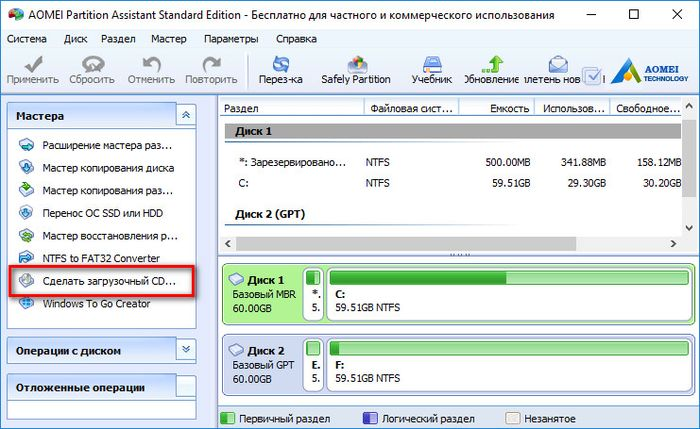 Как преобразовать жесткие диски из стиля GPT в стиль MBR
