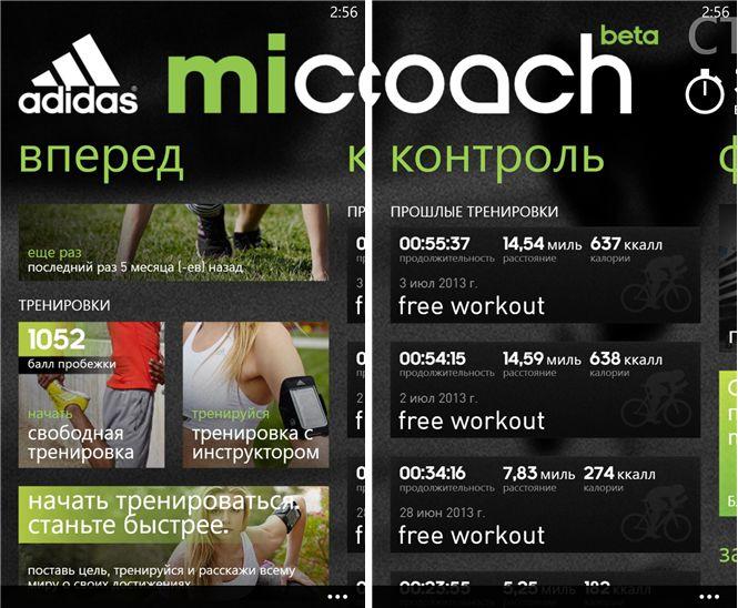 adidas miCoach для WP8 – ваш карманный тренер