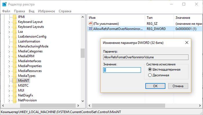 Файловая система ReFS. Преимущества и перспективы