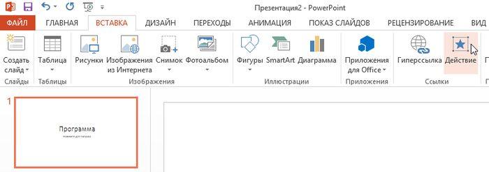 Как запустить программу непосредственно из презентации PowerPoint 2013