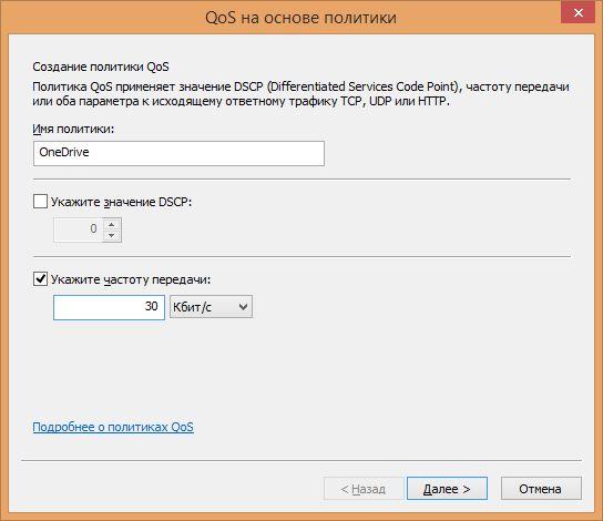 Как ограничить скорость загрузки для OneDrive