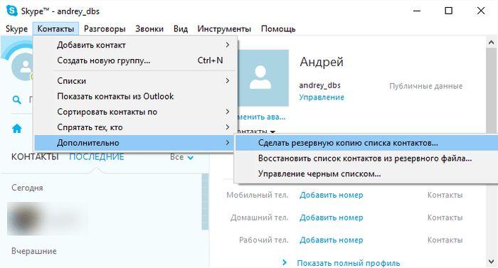 Несколько советов для пользователей Skype