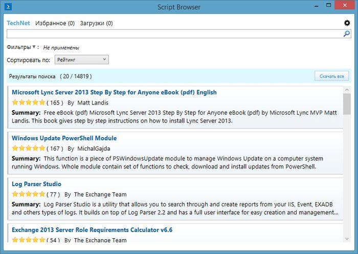 Script Browser – дополнение для поиска и скачивания скриптов PowerShell