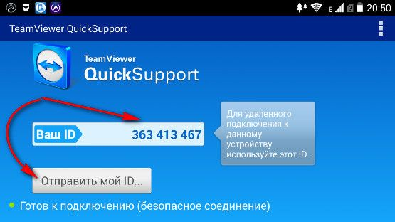 Удаленный доступ к Android-устройству с компьютера при помощи TeamViewer