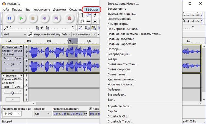 Как сделать голос робота в audacity 160