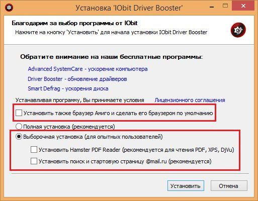 Driver Booster: быстрый и простой способ обновления драйверов на компьютере