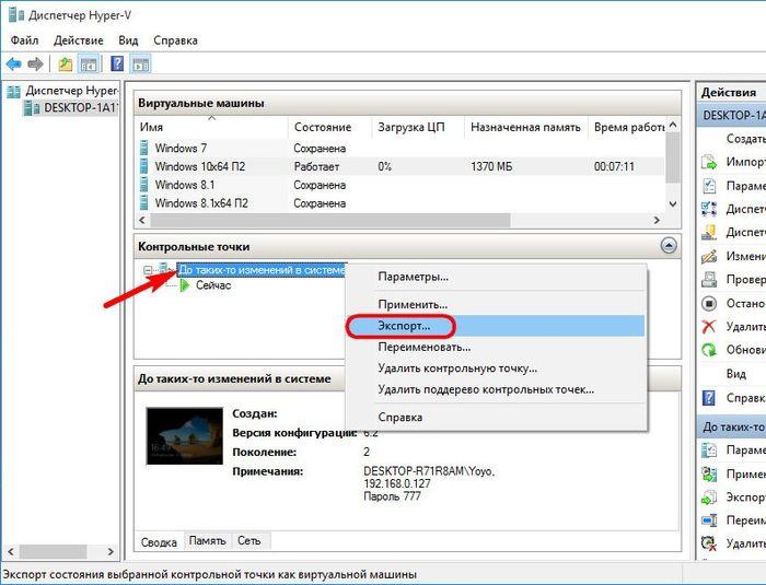 Создание и применение контрольных точек (снапшотов) при работе с виртуальными машинами Hyper-V