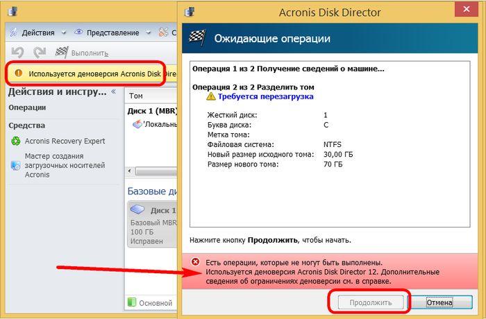 Как разделить жесткий диск компьютера на разделы c помощью Acronis Disk Director 12