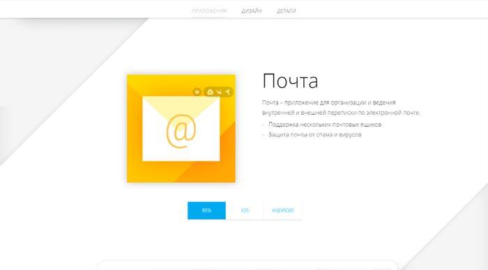 МойОфис – отечественная облачная альтернатива пакету Microsoft Office