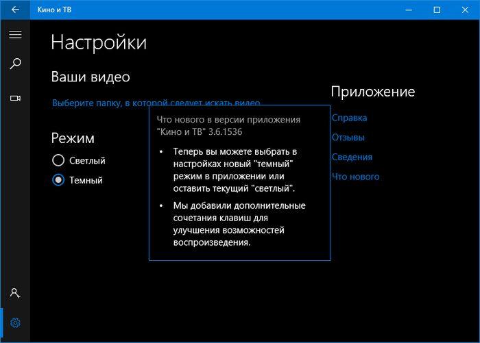 Microsoft обновила несколько универсальных приложений для Windows 10
