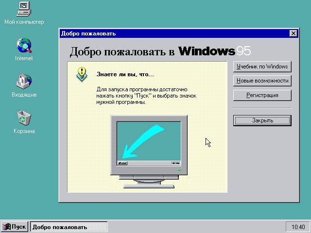 20 лет назад Microsoft выпустила Windows 95
