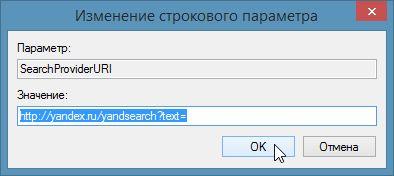 Как изменить поисковую систему в Microsoft Office 2013