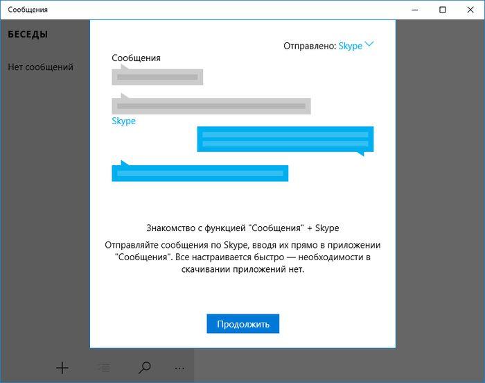 Приложение «Сообщения» от Microsoft теперь доступно и для стабильной версии Windows 10