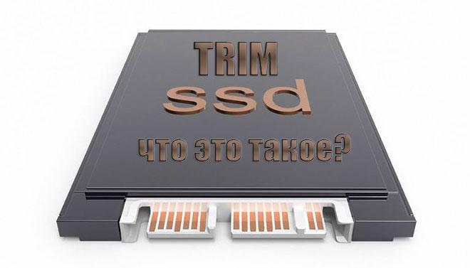 функция trim ssd
