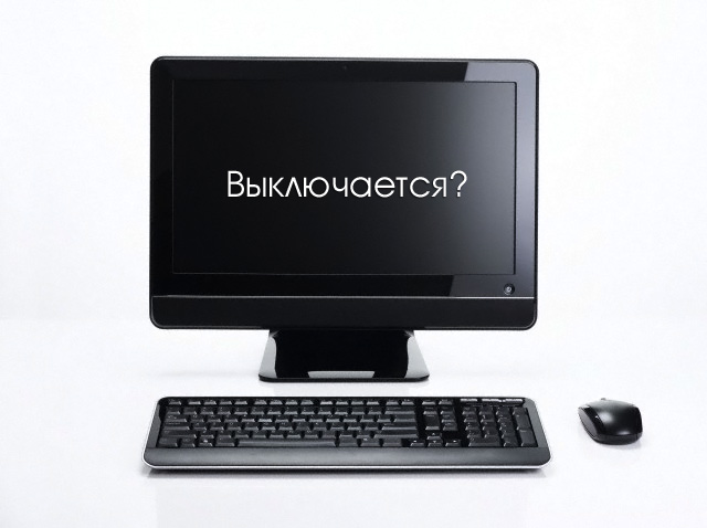 Компьютер выключается сам по себе