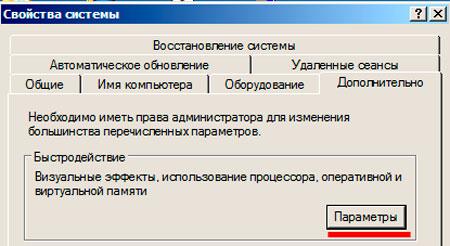 Настройка Windows после установки