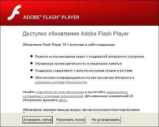 Вирус от обновления ПО на Flash Player