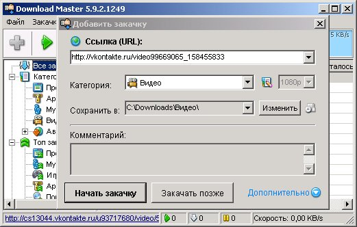 Как скачивать видео из Вконтакте бесплатно