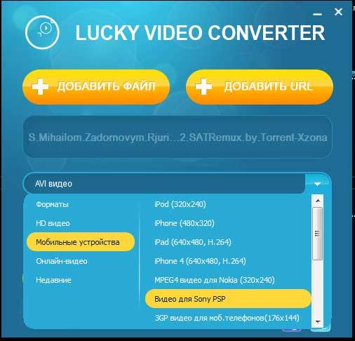 Конвертация видео на PSP