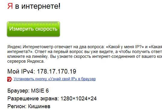 Подмена IP адреса
