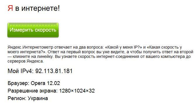 Узнать свой реальный IP