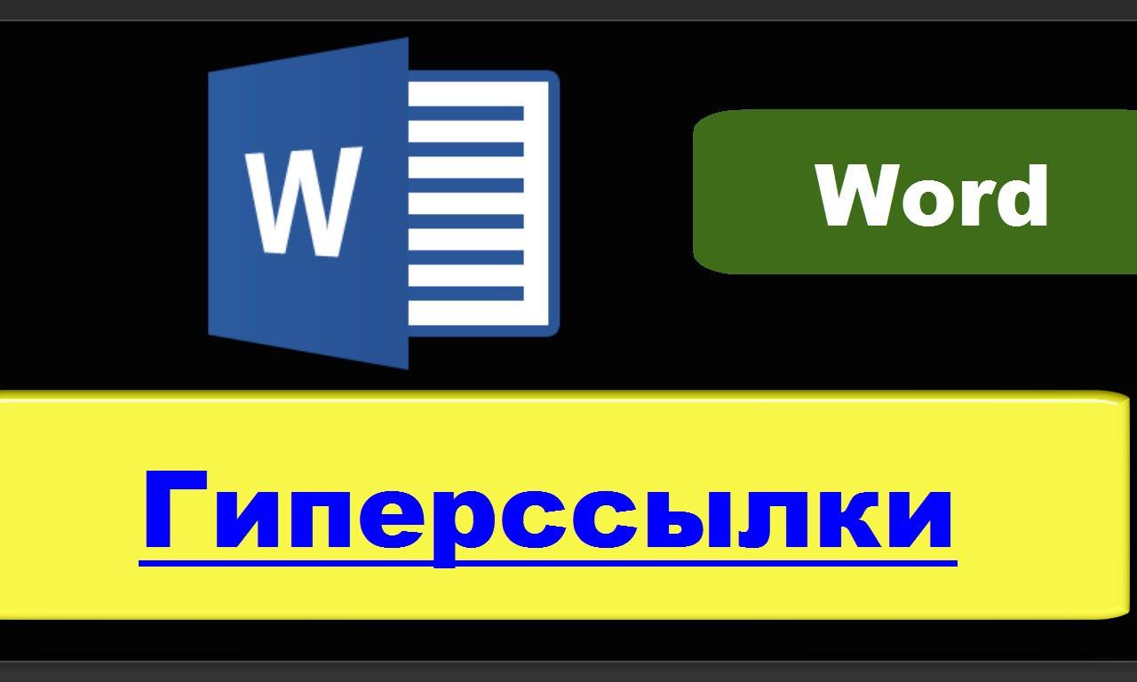 Как сделать гиперссылку в ворде на текст в документе и сайт