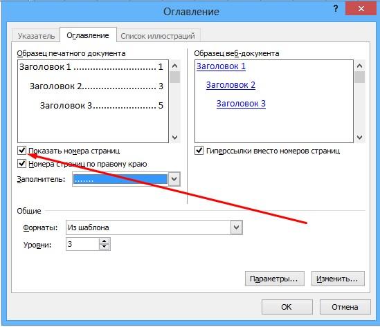 Как сделать оглавление в ворде 2007 с - Vendservice.ru