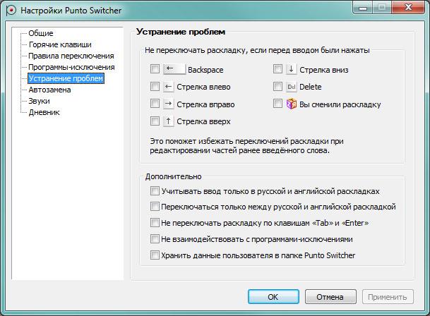 Функциональность Punto Switcher