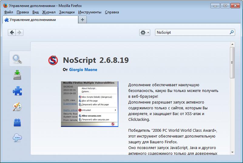 Расширение NoScript: почему стоит использовать