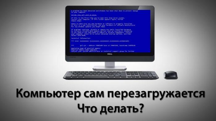 Компьютер постоянно перезагружается