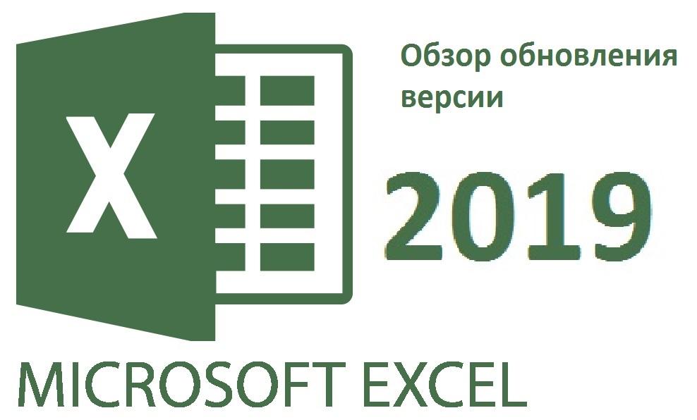 Обзор обновления Excel 19 из новой версии пакета Microsoft Office 2019