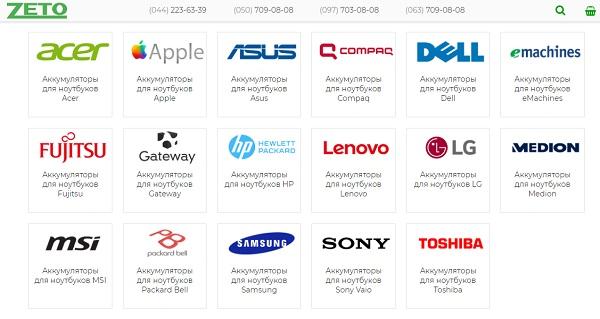Интернет-магазин Zeto: аккумуляторы для ноутбуков в ассортименте по низкой цене