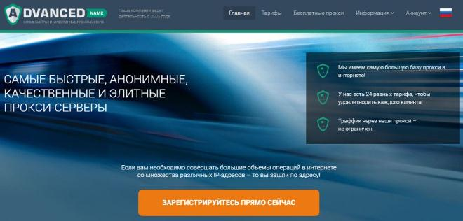 Сервис https://advanced.name/ru